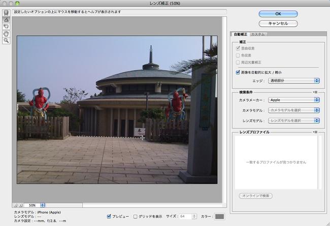 DTPTransit-Photoshop-katamuki004.png