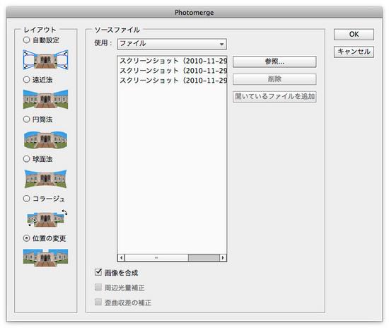 photomerge-step3-s.jpg