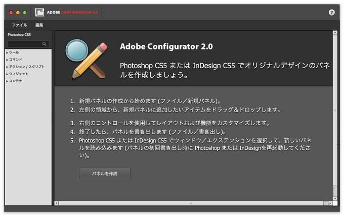 configurator-s.jpg