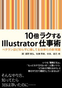 『10倍ラクするIllustrator仕事術』