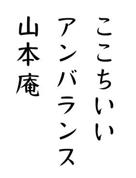 01_yamatoha.jpg