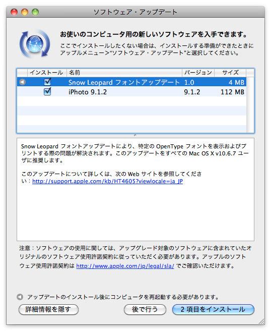 1067font-update-s.jpg