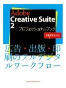画像:「Adobe Creative Suite 2 プロフェッショナルブック」表紙