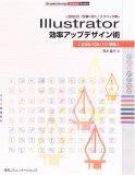 画像:『Illustrator効率アップデザイン術』表紙カバー