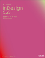 画像:『Adobe InDesign CS3 Essential Book』表紙カバー