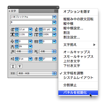 AICS4-textpanel-initialize.png