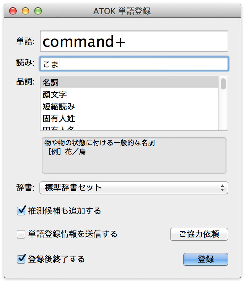 ATOK-setword.jpg