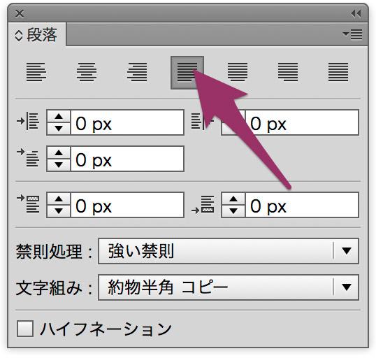 Illustrator CC 2014で仕様変更された「均等配置」適用時の強制改行
