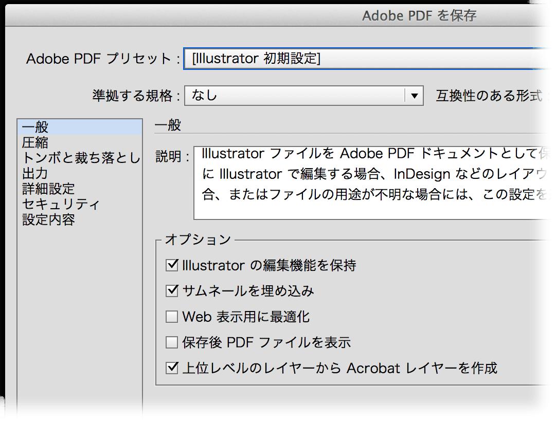 pdf illustrator 保存 メールで送る 設定