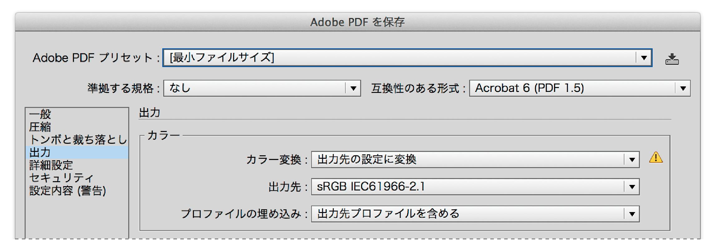 pdf 2ページを1ページに 保存 画質維持