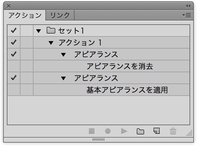 AiCC-action-appearace-reset.jpg