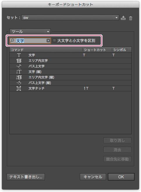 AiCC-keyboard-shortcut-set-s.jpg