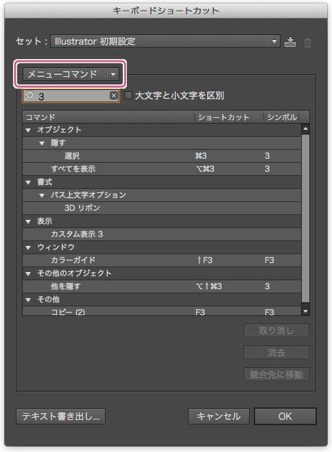 AiCC-keyboard-shortcut-set2-s.jpg