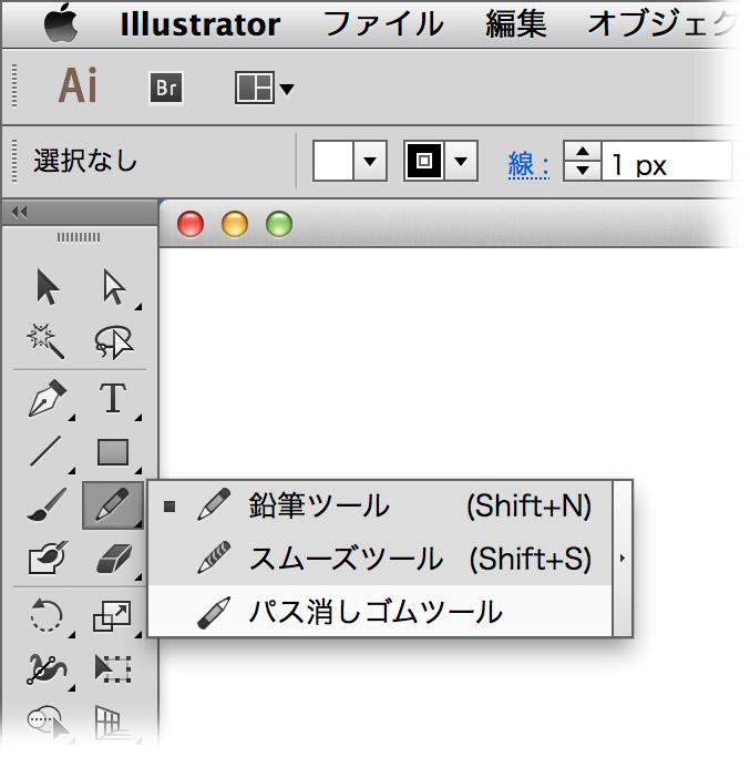 AiCC2014-path-eraser.jpg