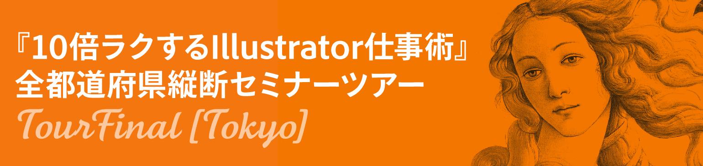 『10倍ラクするIllustrator仕事術』全都道府県縦断セミナーツアーFINAL