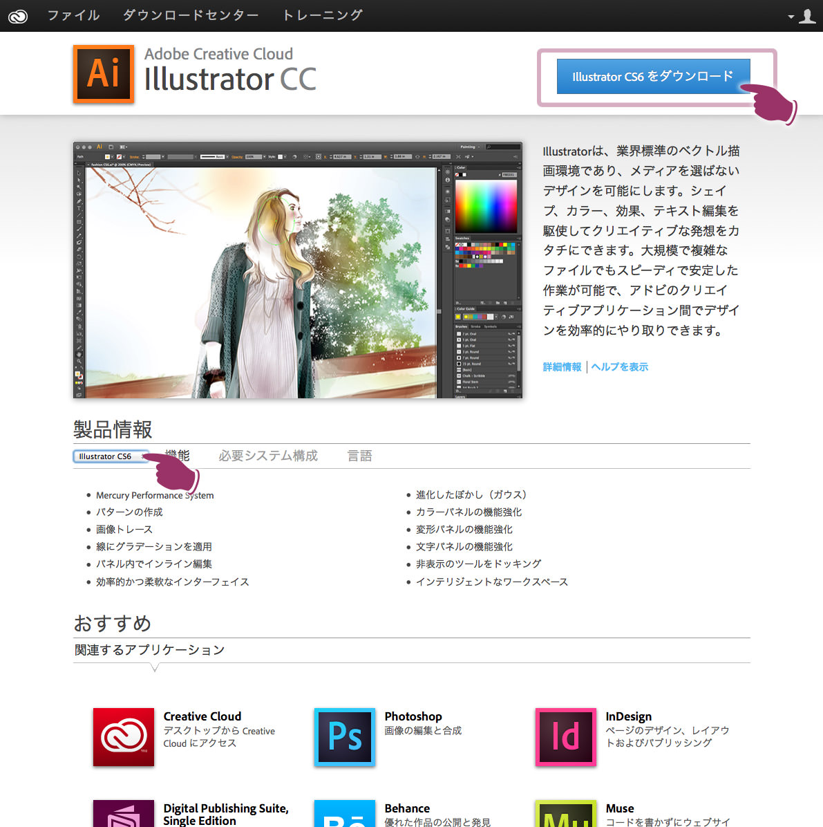 CS6-download-center-4.jpg