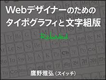 「Webデザイナーのためのタイポグラフィと文字組版(Reloaded)」スライド