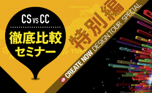 Create Now Design Tour Special「CS vs CC徹底比較セミナー・特別編」