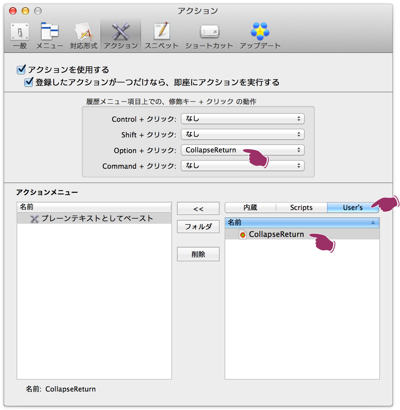 ClipMenu-CollapseReturn-2-s.jpg