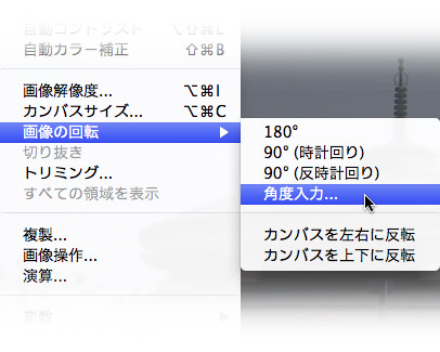DTPTransit-Photoshop-katamuki002.jpg