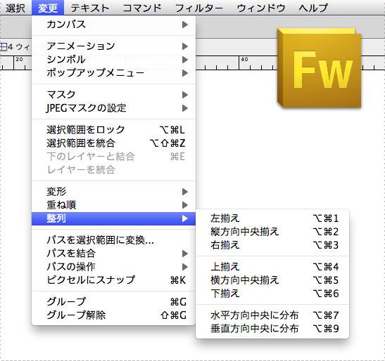 Fw-Align-KeyboardShortcut.jpg