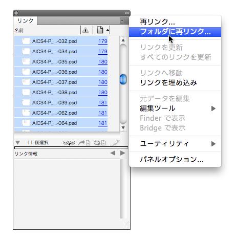 InDesign-CS4-link2.png