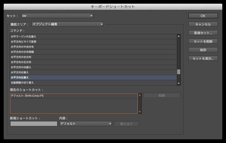 InDesign-align-keyboardshortcut-2-s.png