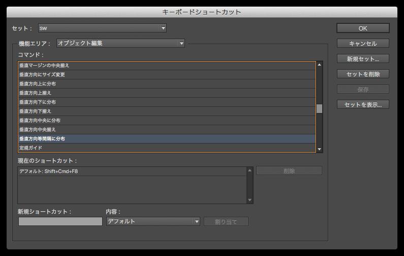 InDesign-align-keyboardshortcut-3-s.png