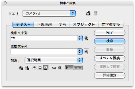 InDesign-delete-softreturn-1.jpg