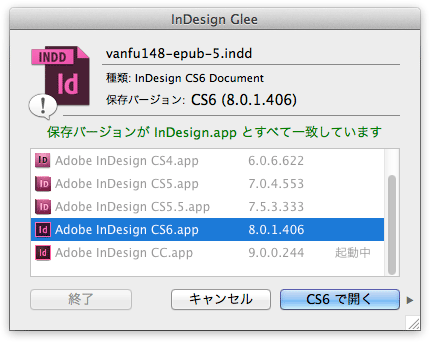 InDesign-glee-2013-s.png