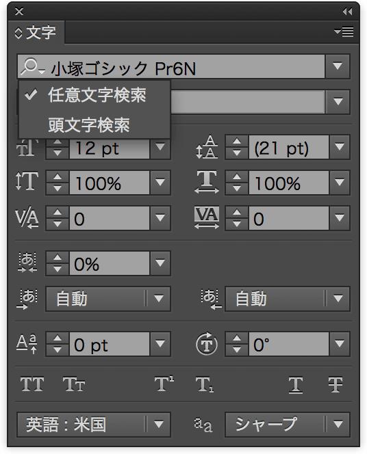InDesignCC-font-menu-option.png
