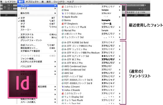 InDesignCC-font-menu.png