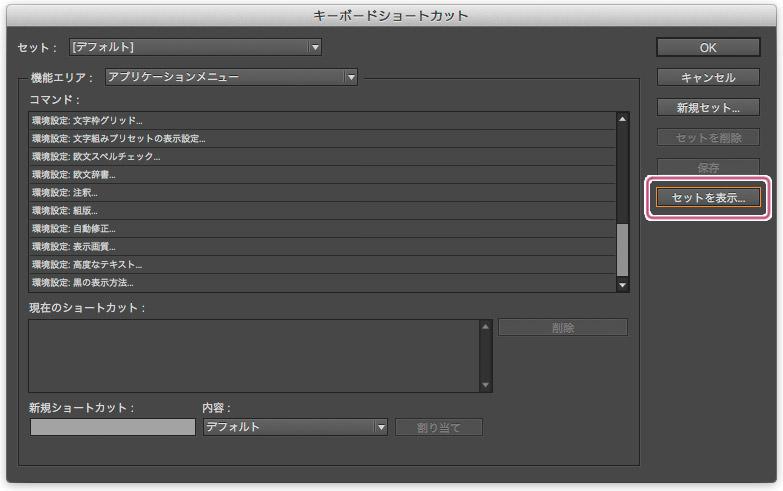 InDesignCC-keyboard-shortcut-set-s.jpg