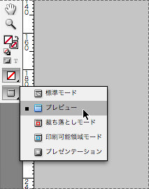 InDesignCS5-preview-mode.jpg