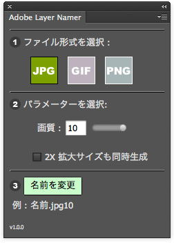 LayerNamer-panel.jpg