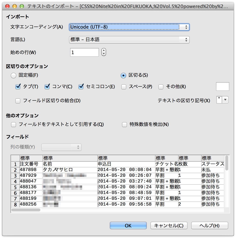 LibreOffice-import.jpg