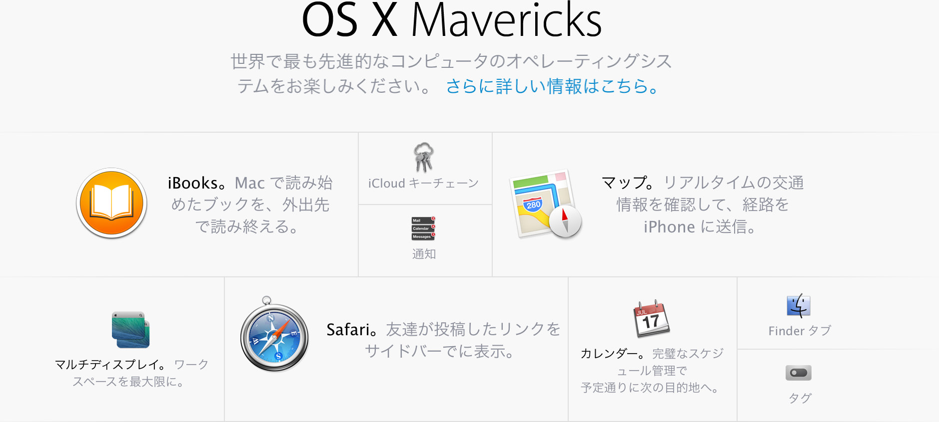 Mavericks-new-feature.jpg