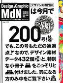 MdN200.jpg