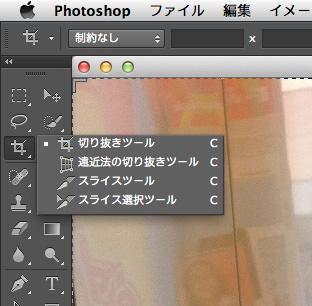 Photoshop-trim-hikaku-04.jpg