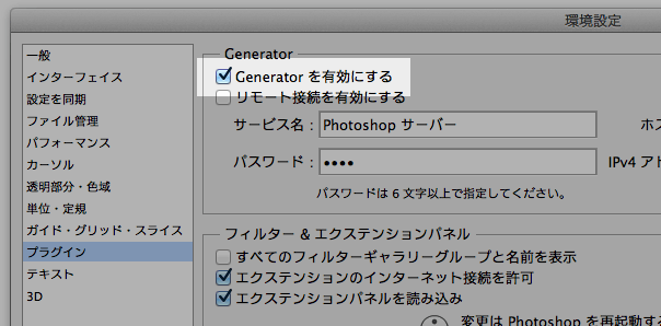 PhotoshopCC-generator-4-s.png