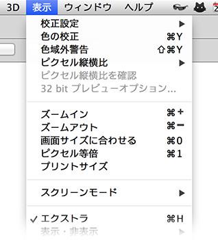 PhotoshopCS5-menu-view.jpg