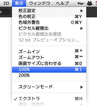 PhotoshopCS6-menu-view.jpg