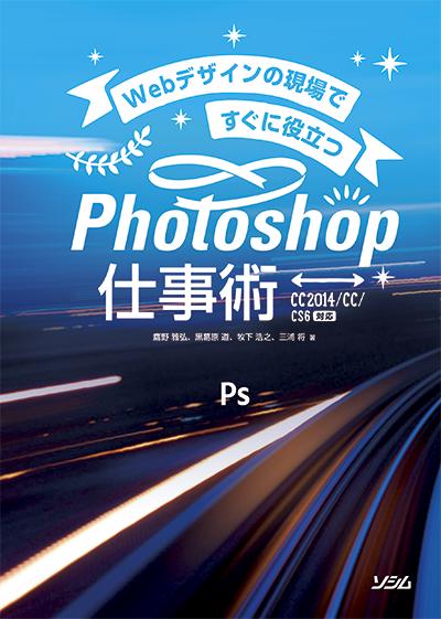 『Webデザインの現場ですぐに役立つ Photoshop仕事術』