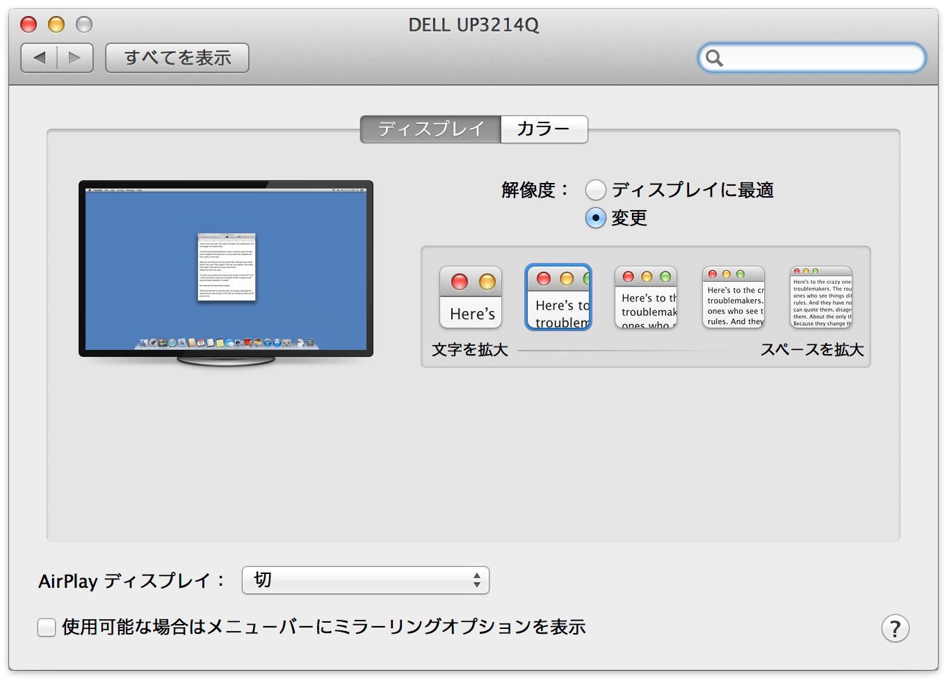 Retina-Display-setting-minishadow.jpg