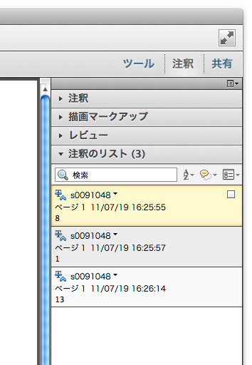 acrobatX-annotation-0-s.jpg
