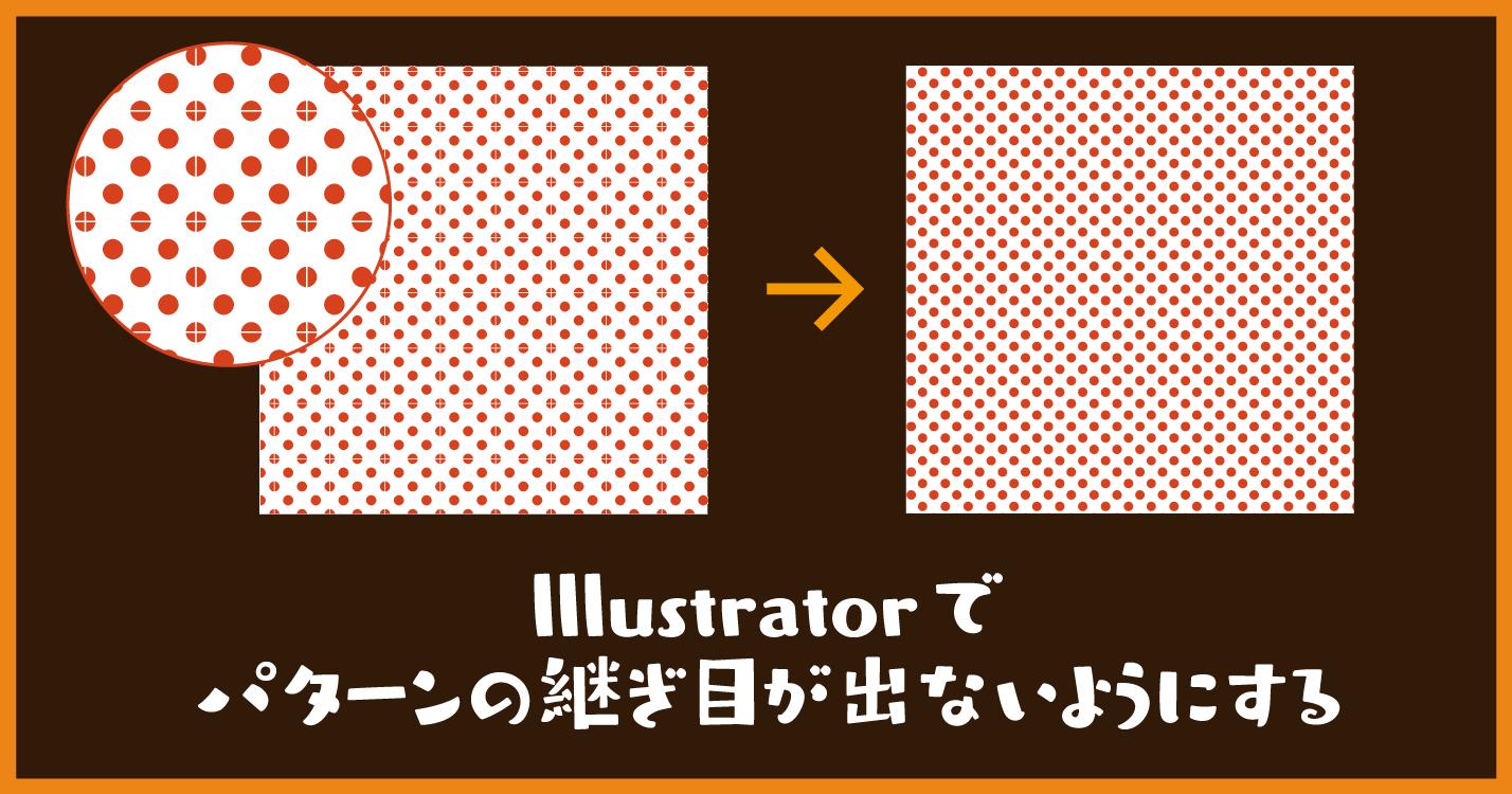 Illustratorのパターンのスキマ...