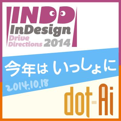 「INDD 2014」+「dot-Ai 2014」