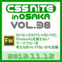 banner-cssnite_Osaka38.png