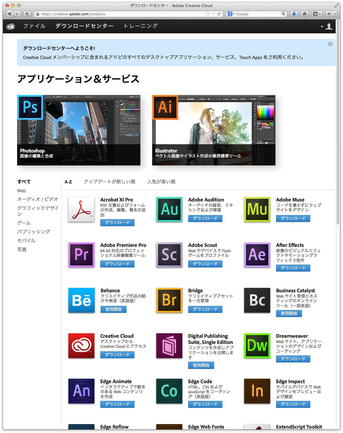 cc-downloadcenter-s.jpg