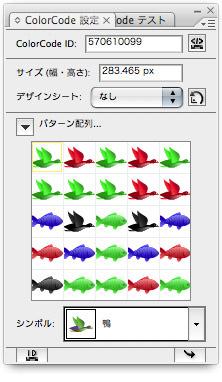 Illustrator CS3用カラーコードプラグイン